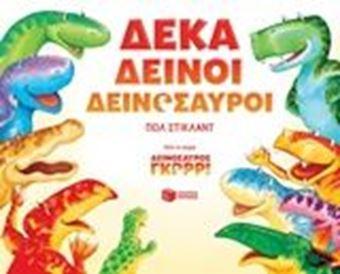 Δέκα δεινοί δεινόσαυροι
