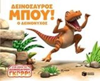 Δεινόσαυρος Μπου! Ο Δεινόνυχος