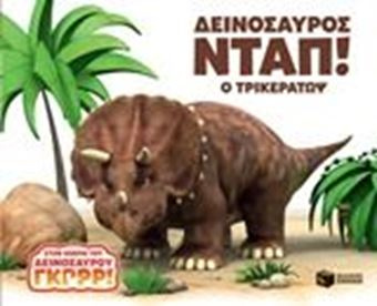 Δεινόσαυρος Νταπ! Ο Τρικεράτωψ