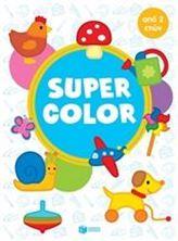 Εικόνα της Super Color από 2 ετών