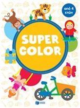 Εικόνα της Super Color από 4 ετών