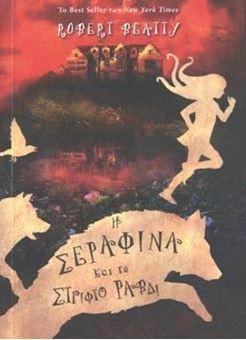 Η Σεραφίνα και το Στριφτό Ραβδί