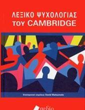 Picture of Λεξικό ψυχολογίας του Cambridge