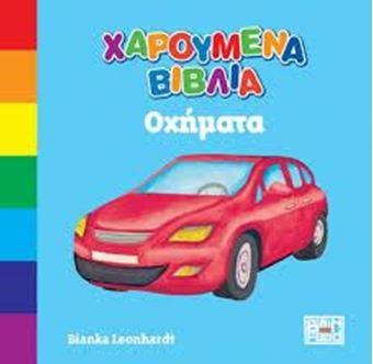 Χαρούμενα βιβλία - Οχήματα