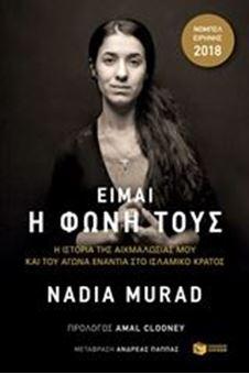Είμαι η φωνή τους: Η ιστορία της αιχμαλωσίας μου και του αγώνα ενάντια στο Ισλαμικό Κράτος