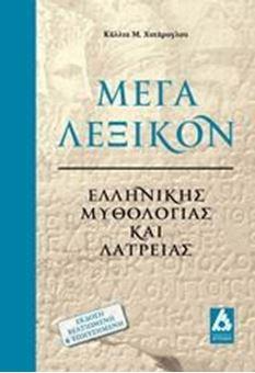 Μέγα λεξικόν ελληνικής μυθολογίας και λατρείας