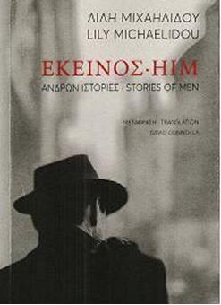 Εκείνος- Him: Ανδρών ιστορίες- Stories of Men (δίγλωσση έκδοση)