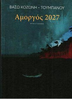 Αμοργός 2027