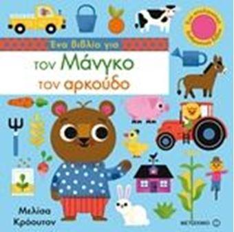 Image sur Ένα βιβλίο για τον Μάνγκο τον αρκούδο