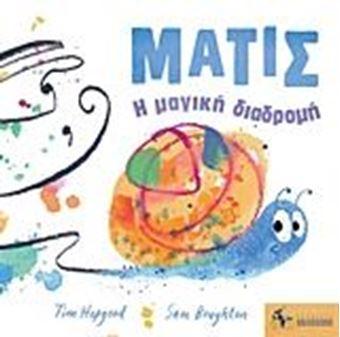Ματίς: Η μαγική διαδρομή