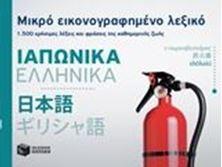 Picture of Ιαπωνικά-Ελληνικά Σειρά: «Μικρό εικονογραφημένο λεξικό»