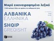 Picture of Μικρό εικονογραφημένο λεξικό: Αλβανικά - Ελληνικά