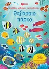 Εικόνα της Κολλάω, μαθαίνω, ανακαλύπτω: Θαλάσσιο πάρκο