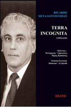 Image sur Terra incognita (δίγλωσση έκδοση)