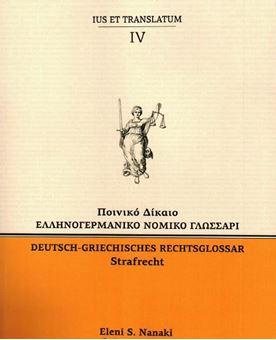Ελληνογερμανικό Νομικό Γλωσσάρι - Ποινικό Δίκαιο