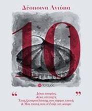 Picture of Δέκα : Δέκα ιστορίες, δέκα συνταγές, ένας ζαχαροπλάστης που άφησε εποχή και μία εποχή που άλλαξε τον κόσμο