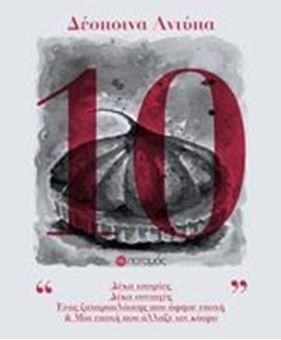 Δέκα : Δέκα ιστορίες, δέκα συνταγές, ένας ζαχαροπλάστης που άφησε εποχή και μία εποχή που άλλαξε τον κόσμο