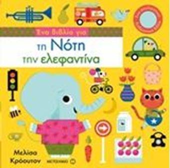 Ένα βιβλίο για τη Νότη την ελεφαντίνα