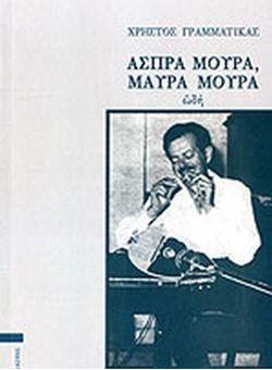 Άσπρα Μούρα, Μαύρα Μούρα