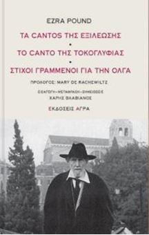 Τα Cantos Της Εξιλέωσης - Το Canto Της Τοκογλυφίας - Στίχοι Γραμμένοι Για Την Όλγα