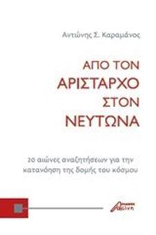 Από τον Αρίσταρχο στον Νεύτωνα: 20 αιώνες αναζητήσεων για την κατανόηση της δομής του κόσμου
