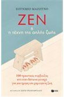 Ζεν ή η τέχνη της απλής ζωής: 100 πρακτικές συμβουλές από έναν Ιάπωνα μοναχό για μια ήρεμη και χαρούμενη ζωή»