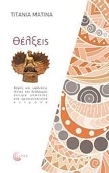 Θέλξεις: Βαφές και υφάνσεις, τέχνες και διαδρομές, όνειρα γοητείας στα αρχαιοελληνικά κείμενα