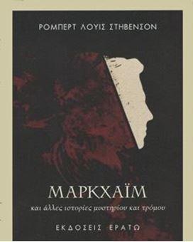 Μάρκχαϊμ και άλλες ιστορίες μυστηρίου και τρόμου