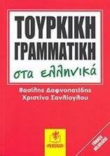Picture of Τουρκική γραμματική στα ελληνικά