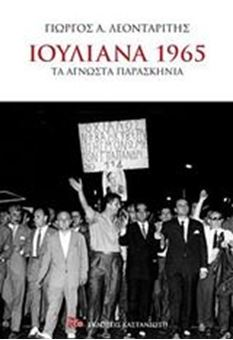 Ιουλιανά 1965: Τα άγνωστα παρασκήνια