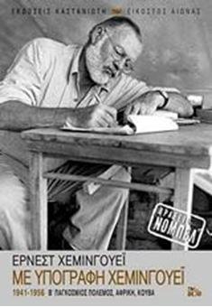 Image sur Με υπογραφή Χέμινγουεϊ 1941- 1956