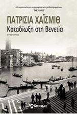 Εικόνα της Καταδίωξη στη Βενετία