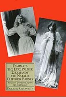 Γράμματα της Εύας Palmer Σικελιανού στη Natalie Clifford Barney