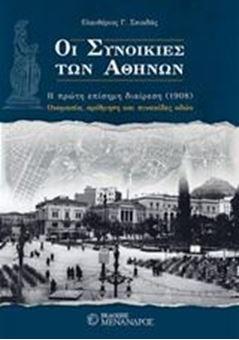 Οι συνοικίες των Αθηνών: Η πρώτη επίσημη διαίρεση (1908)