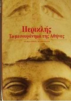 Περικλής το μεσουράνημα της Αθήνας. Περικλής ο αρχιτέκτονας μιας εποχής