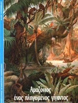 Αμαζόνιος ένας πληγωμένος γίγαντας