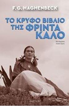 Το κρυφό βιβλίο της Φρίντα Κάλο