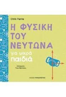 Η φυσική του Νεύτωνα για μικρά παιδιά