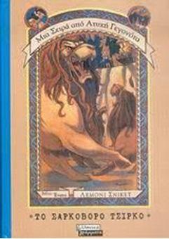 Λέμονι Σνίκετ Ένατο βιβλίο: Το σαρκοβόρο τσίρκο