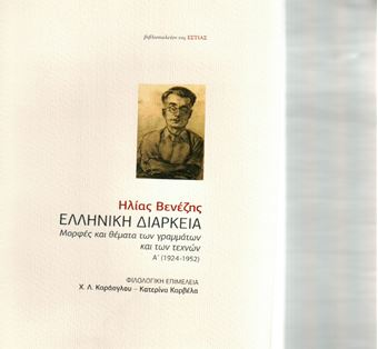 Ελληνική Διάρκεια Μορφές και θέματα των γραμμάτων και των τεχνών Α' (1924-1952)