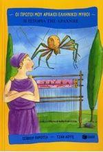 Εικόνα της Η ιστορία της Αράχνης