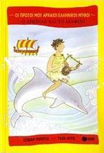 Εικόνα της Ο Αρίων και το δελφίνι