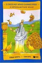 Εικόνα της Ο χρυσοδάκτυλος Μίδας