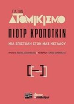 Για τον ατομικισμό: Μια επιστολή στον Μαξ Νετλάου