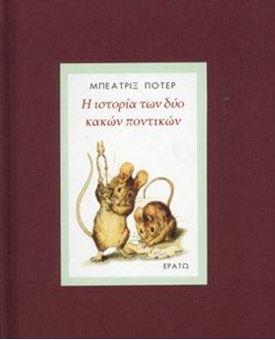 Η ιστορία των δυο κακών ποντικών