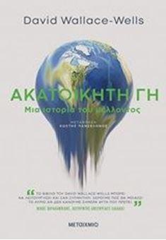 Ακατοίκητη Γη, Μια ιστορία του μέλλοντος