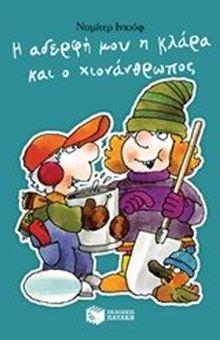 Η αδερφή μου η Κλάρα και ο χιονάνθρωπος