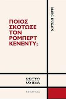 Ποιος σκότωσε τον Ρόμπερτ Κένεντυ;