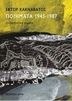 Ποιήματα 1943-1987: Συγκεντρωτική έκδοση