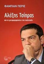 Image de Αλέξης Τσίπρας και οι μεταμορφώσεις της πολιτικής